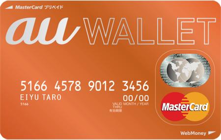 海外のカード事情(au Wallet プリペイドカード編)
